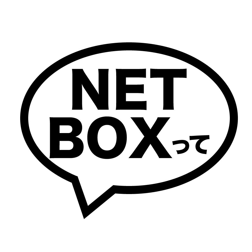 NETBOXって